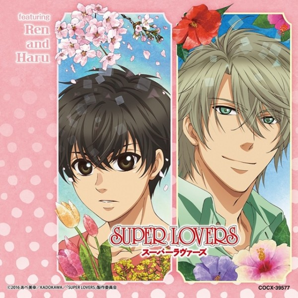 『SUPER LOVERS ミュージック・アルバム featuring Ren and Haru』