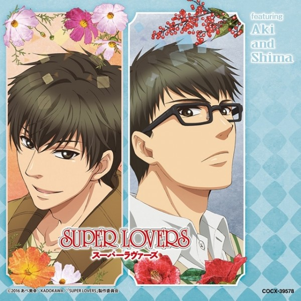 『SUPER LOVERS ミュージック・アルバム featuring Aki and Shima』