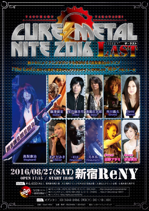 『高梨康治 -CureMetalNite 2016- The Last』