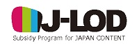 J-LOD Subsidy Program for JAPAN CONTENT